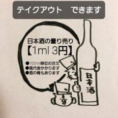 【日本酒のテイクアウト】はじめました。