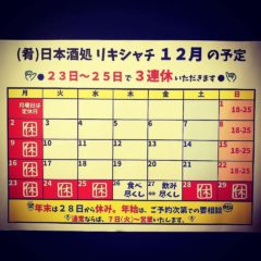 ≪12月の営業≫