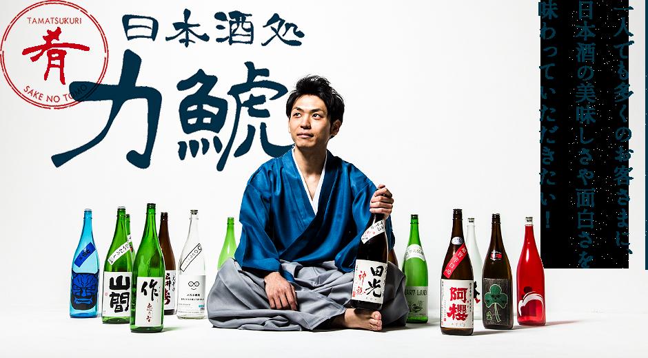 一人でも多くのお客様に、おしゃれな居酒屋で日本酒の美味しさや面白さを味わっていただきたい!